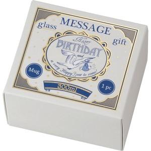 洋ガラス食器 メッセ-ジグラスギフト マグ 2978 送料込み 送料無料