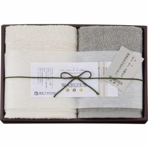 内祝 お返し ギフト Gift 贈り物 WAB1ZEN フェイスタオル&ウォッシュタオル2972N 送料無料 のしOK