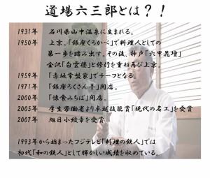 内祝 お返し ギフト スープろくさん亭 道場六三郎 ス-プギフト L-12C 送料無料