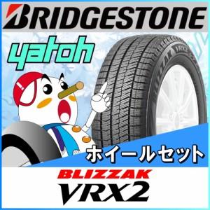 【新品スタッドレスタイヤ&ホイール4本セット】LEXUS LS用 ブリヂストン ブリザック VRX2 245/45R19 【2454519stlls】