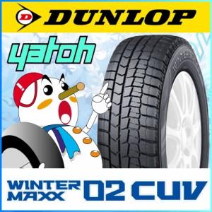 【新品スタッドレスタイヤ】ダンロップ WINTER MAXX 02 WM02 CUV 235/55R19 101Q 【スタッドレスタイヤ】【2355519stlsuv】