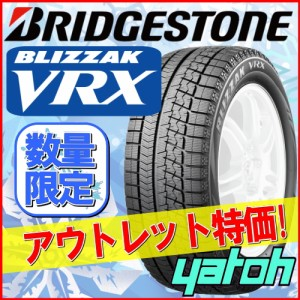 ブリヂストン ブリザック VRX 215/45R17 【新品2017年製】【数量限定】【out2154517stltire】