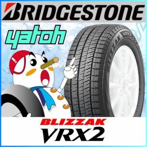 【新品スタッドレスタイヤ】ブリヂストン ブリザック VRX2 185/65R14 86Q
