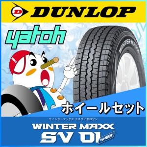 【新品スタッドレスタイヤ&ホイール4本セット】軽自動車用 ダンロップ ウインターマックス SV-01 145R12 6PR