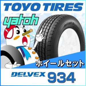 【新品スタッドレスタイヤ&ホイール4本セット】軽自動車用 トーヨー デルベックス 934 145R12 6PR