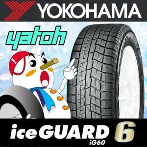 【新品スタッドレスタイヤ】ヨコハマタイヤ iceGUARD 6 iG60 225/40R18 92Q XL