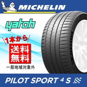 【新品タイヤ】MICHELIN PILOT SPORT 4S 255/40R20 (101Y) XL  【2554020tire-pas】