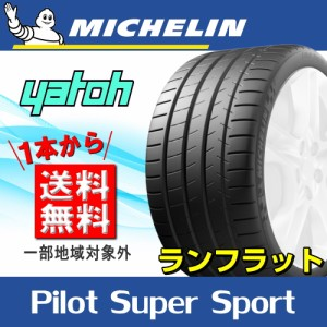 【新品タイヤ】MICHELIN Pilot Super Sport 275/35R20 (102Y) XL ★ 【2753520tire-pas】
