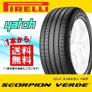 【新品タイヤ】PIRELLI SCORPION VERDE 225/55R18 98V 【2255518tire-suv】