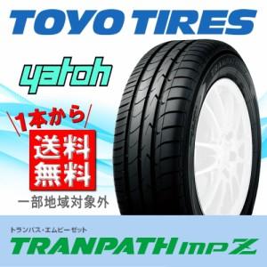 【新品タイヤ】 TOYO TRANPATH mpZ 175/60R15 81H 【1756015tire-pas】