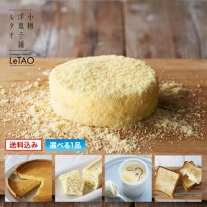 ルタオ チーズケーキ 奇跡の口どけセット ドゥーブルフロマージュ+選べる1品 クリスマス 送料無料 北海道【モールクーポン対象外】