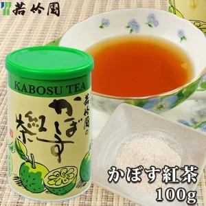 【●お取り寄せ】若竹園 大分県特産 かぼす紅茶 100g(50g×2袋) 粉末飲料 お湯に溶かすだけ お手軽
