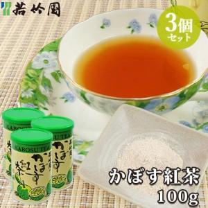 【●お取り寄せ】若竹園 大分県特産 かぼす紅茶 100g(50g×2袋)×3個セット 粉末飲料 お湯に溶かすだけ お手軽【送料無料】