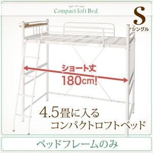 ロフトベッド フレームのみ コンパクトロフトベッド シングル ショート丈 リネン3点セットなし