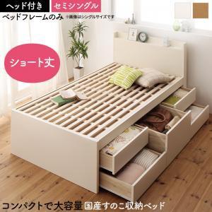 お客様組立 セミシングルベッド フレームのみ ヘッド付き 日本製 大容量コンパクトすのこチェスト収納ベッド
