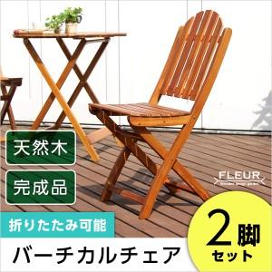 ガーデンチェアー カフェ風 テラス チェア 2脚セット【FLEURシリーズ】