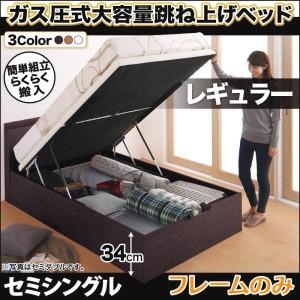 セミシングルベッド フレームのみ 縦開き/深さレギュラー ガス圧式跳ね上げベッド セミシングル