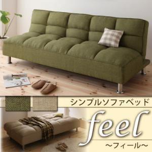 ソファーベッド シングル 3人掛け シンプルソファーベッド
