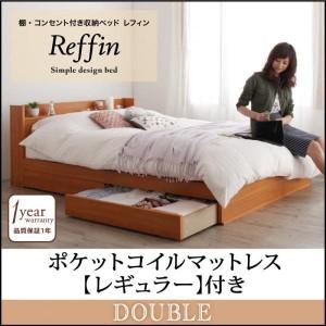 ダブルベッド マットレス付き 収納付きベッド ポケットコイル(レギュラー) 棚・コンセント収納ベッド ダブル