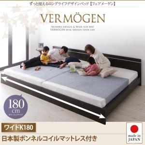 ワイドキングサイズ 日本製マットレス付き ロングライフデザインベッド ワイドK180 日本製ボンネルコイルマットレス