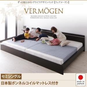 セミシングルベッド マットレス付き 国産ボンネルコイル デザインベッド セミシングル