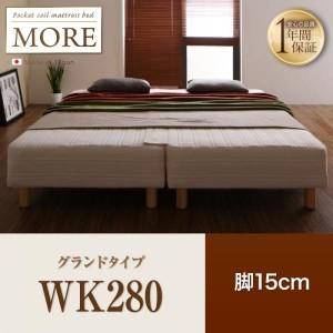 ベッド ワイドキングベッド 脚付きマットレスベッド WK280 グランドタイプ 日本製ポケットコイルマットレスベッド