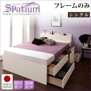 シングルベッド フレームのみ 収納付き 日本製 棚・コンセント付きチェストベッド