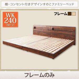 ベッド ワイドキングベッド フレームのみ WK240(セミダブル×2) コンセント・棚付きすのこベッド