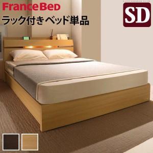 フランスベッド セミダブルベッド ベッドフレームのみ ライト・棚付きベッド セミダブル ベッド下収納なし