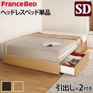 フランスベッド セミダブルベッド ベッドフレームのみ ヘッドボードレスベッド セミダブル 引出しタイプ