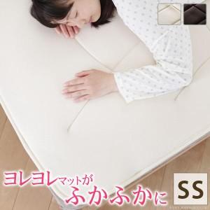 ふかふか敷きパッド セミシングル 高反発マットレス 80×200cm 敷パッド 日本製 洗える快眠