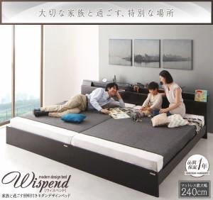 ベッド ワイドキングベッド マットレス付き WK240(セミダブル×2) ハイグレード国産ポケットコイル 棚・照明・コンセント付き連結ベッド