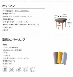 [バックレストソファ本体別売] 専用カバー単品 バックレストソファ[背部分) ミックスカラー