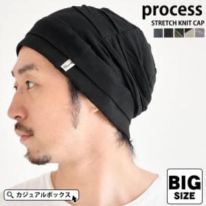 帽子 レディース メンズ 医療用帽子 夏用 抗がん剤 大きいサイズ ニット帽 サマーニット帽   process ステッチ ビックワッチ bw-pro