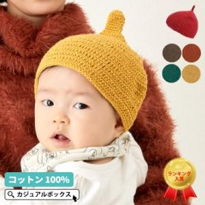 5a2854680b97f ベビー 帽子 出産祝いコットン 子供 かわいい おしゃれ 新生児