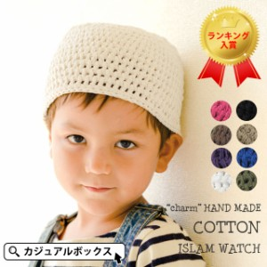 8abfbeccaede0 帽子 キッズ サマーニット帽 夏用 ニット帽 夏 イスラムワッチ イスラム帽子