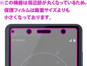 Xperia XZ2 Compact 特殊素材で衝撃を吸収!保護フィルム 衝撃吸収【反射低減】 【PDA工房】