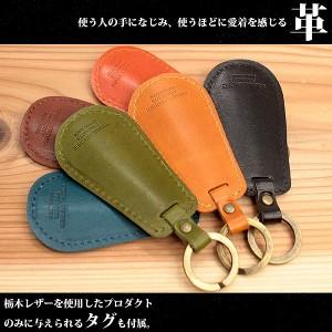 日本製本革 栃木レザー[ジーンズ]靴べら付きキーホルダー 携帯用靴ベラ ストラップ付き 短ヘラ L-20425 送料無料