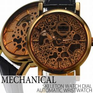 """""""自動巻き腕時計 ATW021 ゴールドケース シンプル機能のフルスケルトン腕時計 機械式腕時計 メンズ腕時計 送料無料"""""""