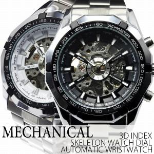 """""""自動巻き腕時計 ATW025 重厚なビッグケース スケルトン シンプル  機械式腕時計 メンズ腕時計 送料無料"""""""