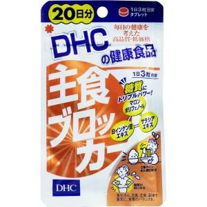 サプリメント 主食ブロッカー DHC 20日分 60粒 サプリ タブレット