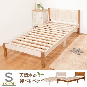 ベッド すのこベッド bed シングル フレーム 木製 天然木 無垢 パイン材 安い 分解 コンパクト