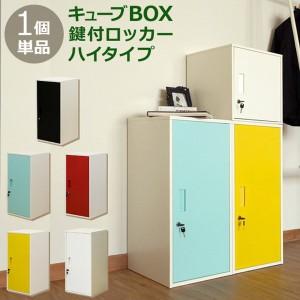 鍵付き収納ボックス ロッカー スチール製 ハイタイプ カラーボックス キューブボックス 連結式