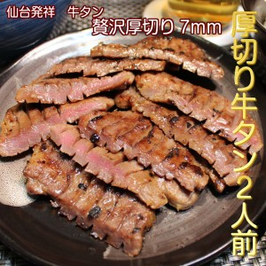 牛タン 2人前 仙台名物 厚切り6枚 200g  贅沢 肉厚牛タン 熟成 厚切り お取り寄せグルメ お土産