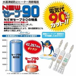 水道管 凍結防止ヒーター用 サーモスタット節電器 1本口用