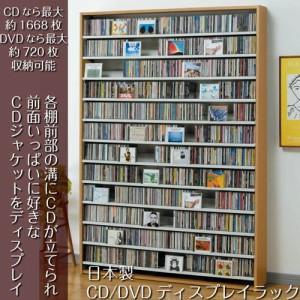 e9f1e34dd1 CDラック 収納棚 DVD 大型 超大容量 日本製 おしゃれ ナチュラル