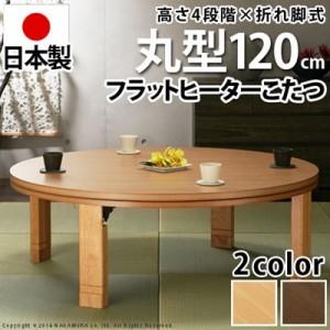 こたつテーブル 丸型 円形 120cm フラットヒーター 折れ脚 天然木 日本製 4段階高さ調節