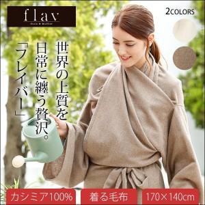 カシミヤ 着れる毛布 カシミア 100% 無染色 部屋着 着る毛布 ガウン レディース