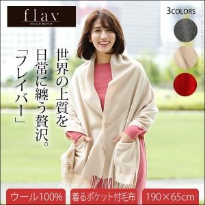着れる毛布 スーパーファインウール ケープ 着る毛布 ポケット付き 190x65cm レディース