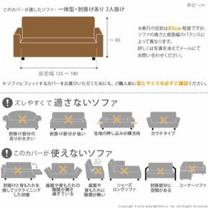ソファーカバー 3人掛け ストレッチ アーム付き・一体型